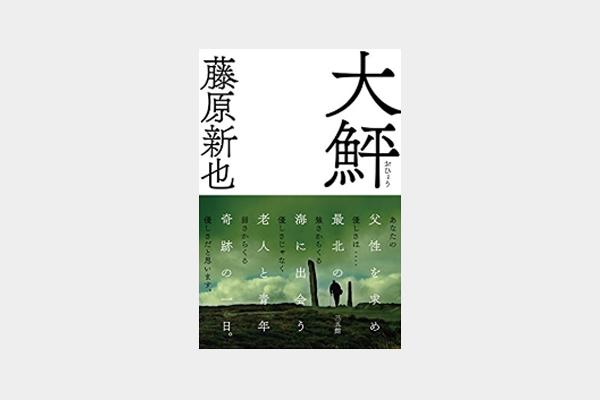 藤原新也著『大鮃(おひょう)』を読む