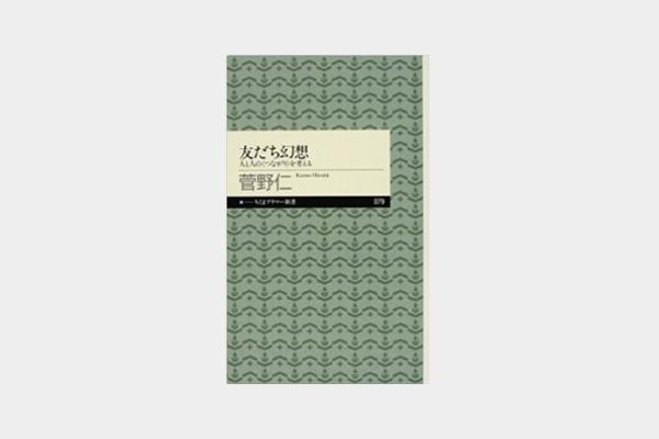 菅野仁『友だち幻想』を読む