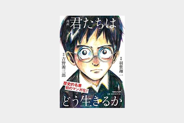吉野源三郎著『漫画 君たちはどう生きるか』を読む
