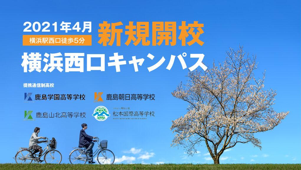 横浜西口キャンパス新規開校