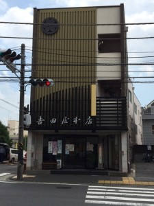 戸塚道順7